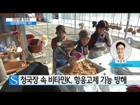 [사이언스 TV] 건강식품 청국장, 심장질환자에는 독