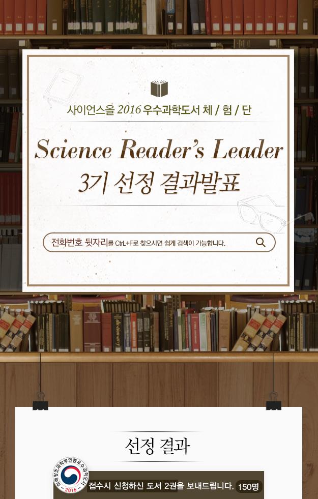 leaders-second-bg1-3