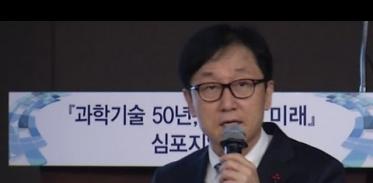 과학기술 50년, 현재와 미래 심포지엄 개최