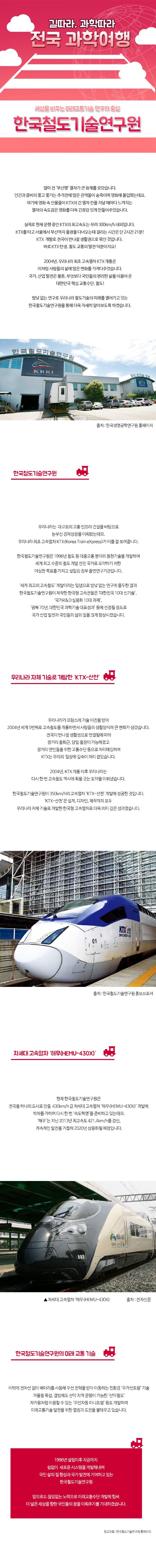 [커뮤니케이션웍스]_전국과학여행_한국철도기술연구원