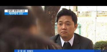 [사이언스 TV] 삼성 스마트폰 세계 시각 오류…해외 여행 낭패 분통