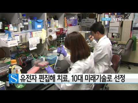 [사이언스 TV] 유전자 편집해 질병 치료, 10대 미래 기술로 선정