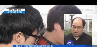 [사이언스 TV] '100일 피고지는 무궁화' 개화 메커니즘 밝혔다