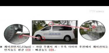 [사이언스 TV] 환경부, '먼지 많은 도로' 표시 지도 공개