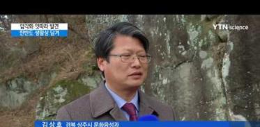 [사이언스 TV] 잇따라 발견된 암각화…한반도 생활상 담긴 유적