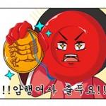 [2016 부산과학관 과툰 공모전] 두근두근 암행어사 – 김민경, 이수정, 김민지