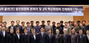 [사이언스 TV] 출연연, 연구비 부정 사용 시 처벌 강화