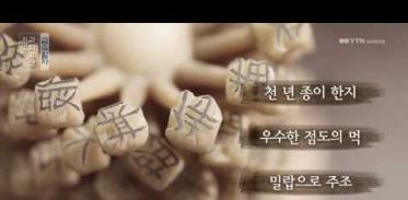 [사이언스 TV] 위대한 과학유산 금속활자