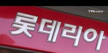 [사이언스 TV] 롯데리아에서 가상현실게임 '포켓몬' 잡는다