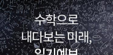 [카드뉴스] 수학으로 내다보는 미래, 일기예보