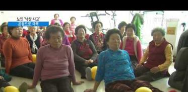 [사이언스 TV] 노인 '낙상 사고' 운동으로 극복