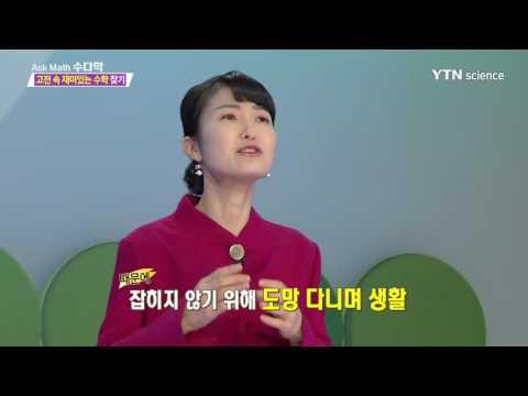 [사이언스 TV] 400초 수학 – 고전 속 재미있는 수학 찾기
