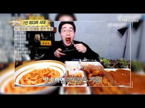 [사이언스 TV] 1인 미디어 전성시대