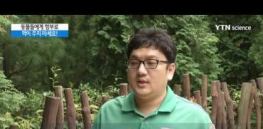 [사이언스 TV] 동물들에게 함부로 먹이 주지 마세요!