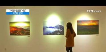 [사이언스 TV] 지리산 황홀한 비경, 사진에 담다
