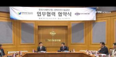 [사이언스 TV] 기계연 선박안전공단 '친환경 선박' 기술 개발