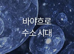 [카드뉴스] 바야흐로 수소시대