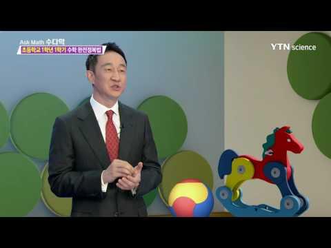 [사이언스 TV] 400초 수학…초등학교 1학년 1학기 수학 완전정복법