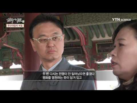 [사이언스 TV] 임진왜란의 운명을 바꾼 한산대첩의 비밀
