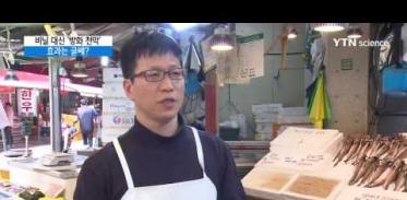 [사이언스 TV] 전통시장에 '방화 천막' 설치…효과는 글쎄