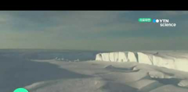[사이언스 TV] 빙붕 위 물웅덩이…빙붕 붕괴 주범 아니다