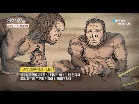 [사이언스 TV] 과학의 기원, 석기시대