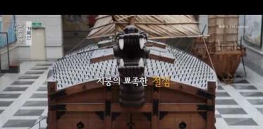 [사이언스 TV] 위대한 과학유산 – 거북선