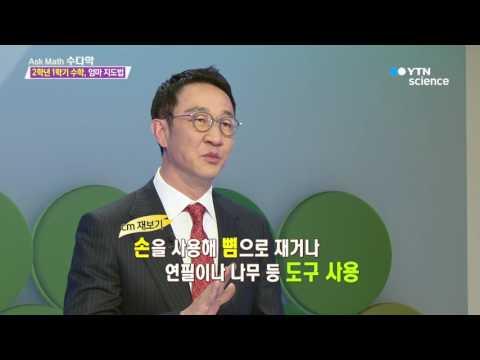 [사이언스 TV] 400초 수학 – 2학년 1학기 수학, 엄마 지도법(2)