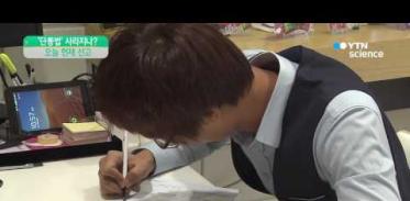 [사이언스 TV] '단통법 지원금 상한제' 위헌 여부 결론