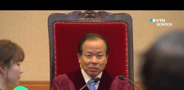 [사이언스 TV] 헌법재판소, 단통법 합헌 결정