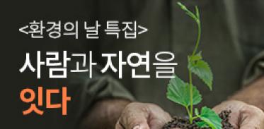[카드뉴스] 환경의 날 특집 – 사람과 자연을 잇다