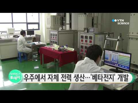 [사이언스 TV] 우주에서 자체 전력 생산…'베타전지' 개발