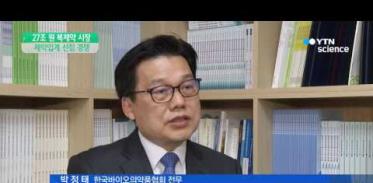 [사이언스 TV] 27조 원 규모 '바이오 시밀러' 공략 잰 걸음