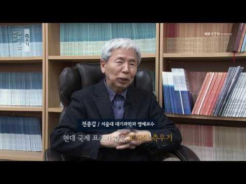 [사이언스 TV] 위대한 과학유산 – 측우기