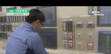 [사이언스 TV] LNG·신재생 에너지 정책, 더 속도 낼 듯