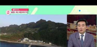 [사이언스 TV] 울릉도·독도 바다, 과학기술로 지킨다