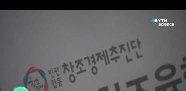 [사이언스 TV] 창조경제추진단, 3년 6개월 만에 폐지
