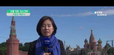 [사이언스 TV] '교통 지옥' 모스크바, 해법은 서울에서