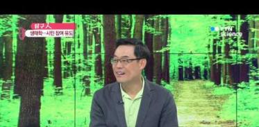 [사이언스 TV] 매미·개구리와 대화한다…행동하는 '행동생태학자'