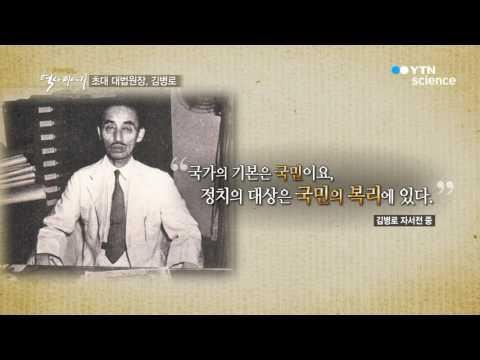 [사이언스 TV] 재미있는 역사이야기 – 초대 대법원장, 김병로