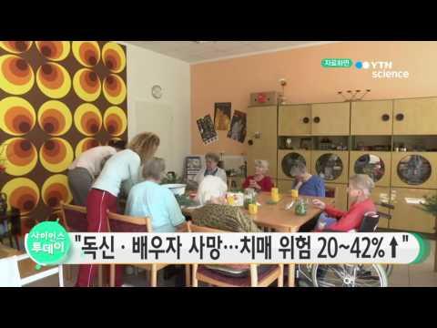 [사이언스 TV] 독신·배우자 사망 노인 치매 위험 20~42% 높아