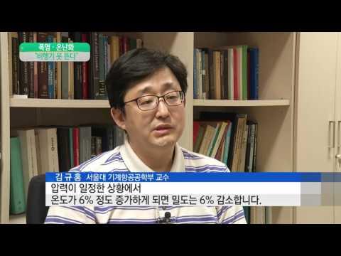 [사이언스 TV] 폭염 이어지면 비행기도 못 뜬다