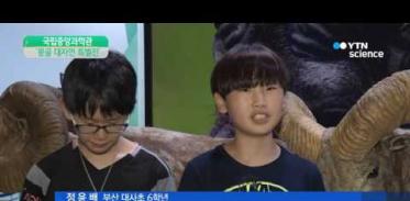 [사이언스 TV] 몽골 대자연을 느끼다…국립부산과학관