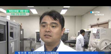 [사이언스 TV] 기능성 복합산화물 대량생산…부품소재 산업 활성화