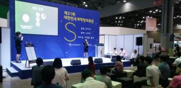 [사이언스타임즈] 청소년들, 과학기술로 미래를 열다