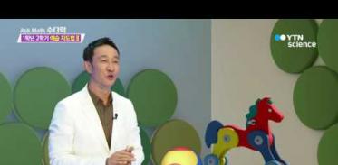 [사이언스 TV] 수다학 400초 수학 – 1학년 2학기 예습 지도법Ⅱ