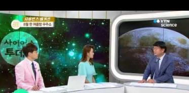 [사이언스 TV] 부분월식·일식·별똥별…8월 한 여름밤의 우주쇼
