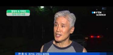[사이언스 TV] 열대야 속 아파트 정전 속출 …밤새 주민들 불편