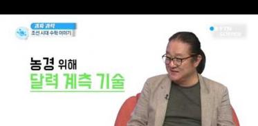 [사이언스 TV] 우리는 수학의 민족? 조선 시대 수학 이야기