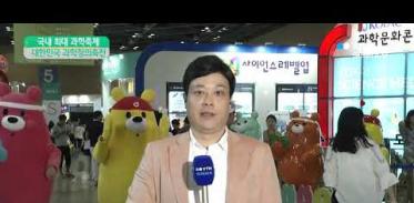 [사이언스 TV] 첨단 과학기술·체험 행사 향연…대한민국과학창의축전 개막